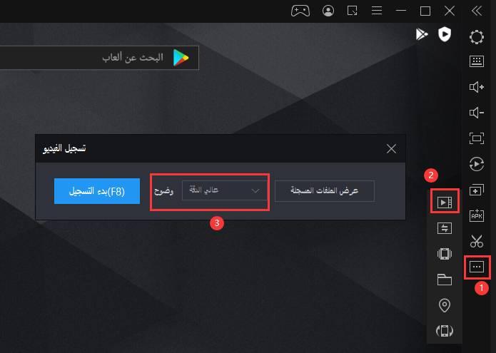 دليل المستخدم - كيفية استخدام مسجل الفيديو