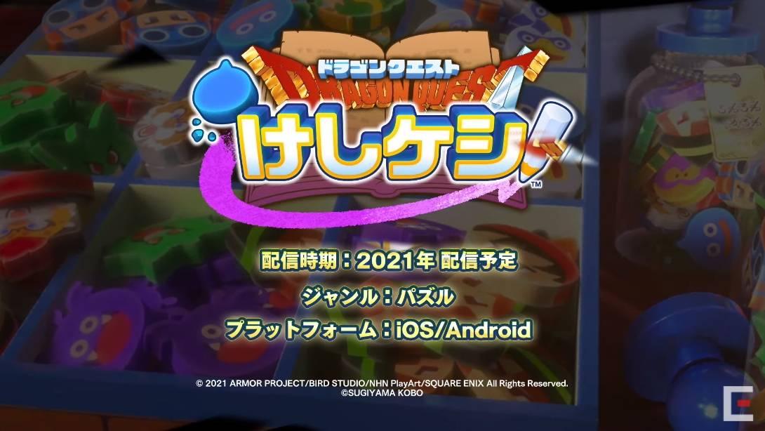 iOS/Android向けのパズルゲーム『ドラゴンクエストけしケシ!』のプロモーション映像を公開!