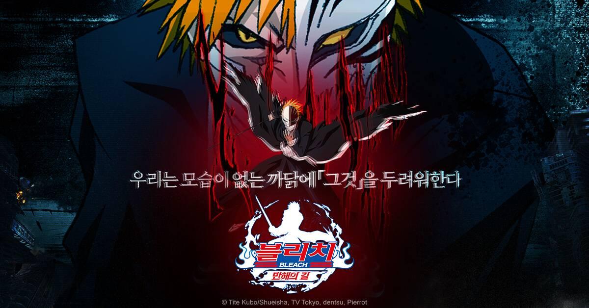 원작 재미 완벽 이식한 '블리치:만해의 길' 4분기 출시 예고!!
