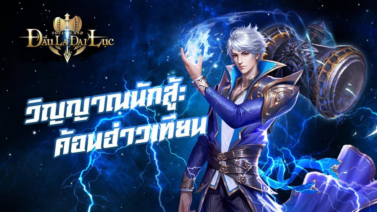 เปิดเซิร์ฟวันนี้! ตำนานจอมยุทธ์ภูตถังซาน จากนิยายออนไลน์สู่เกมส์ถือถือ RPG