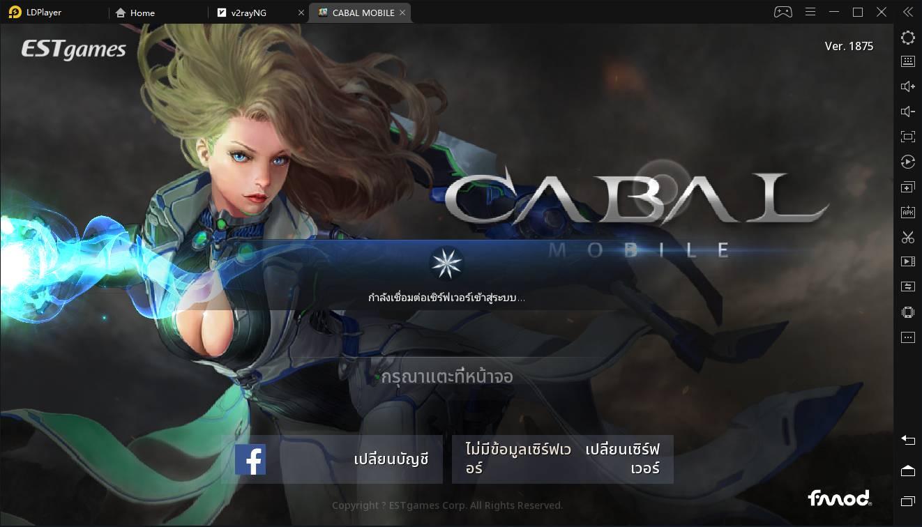 วิธีแก้ปัญหาโหลดข้อมูล CABAL M ช้า หรือไม่มีเซิร์ฟเวอร์ให้เลือก