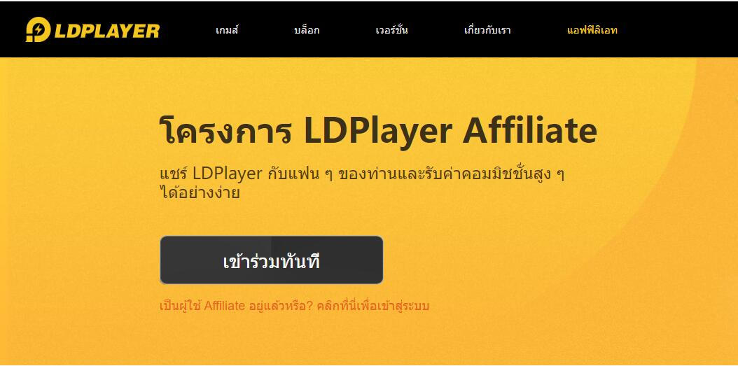 ความช่วยเหลือของโครงการ LDPlayer Affiliate และคำถามที่พบบ่อย