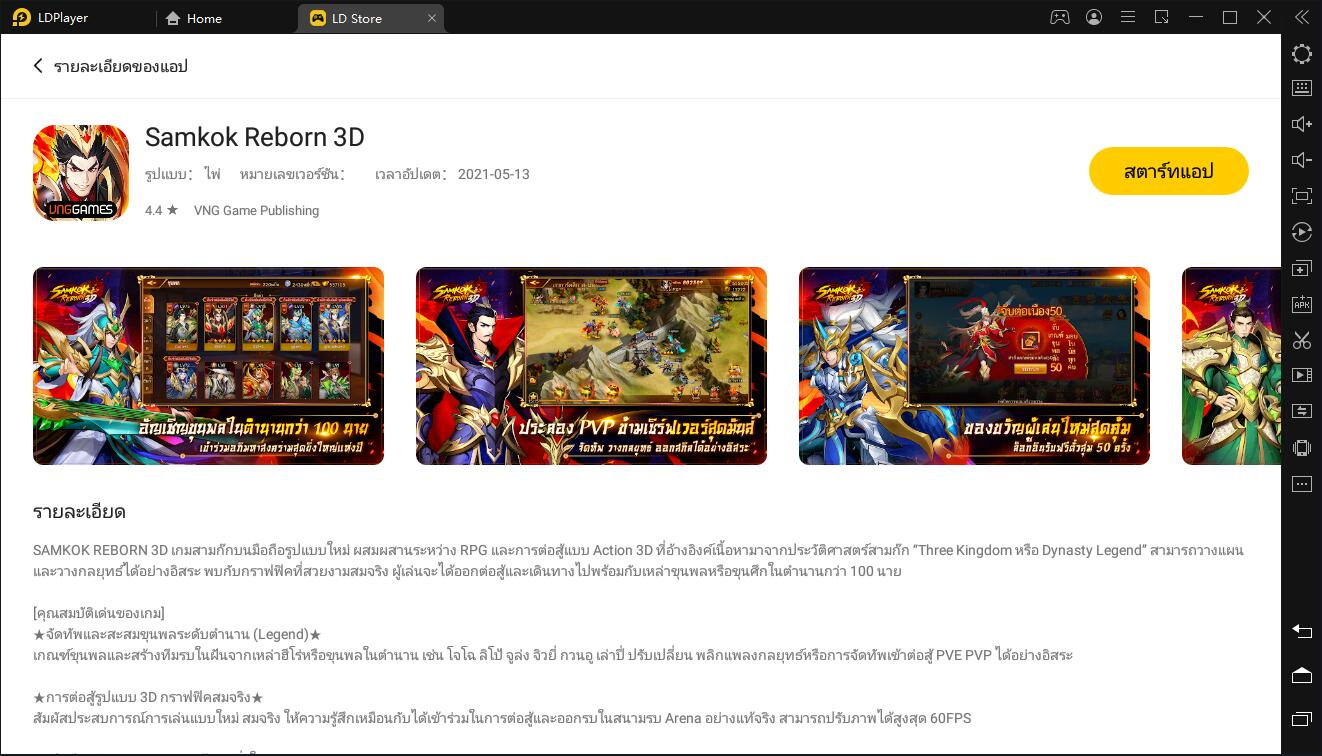 วิธีการติดตั้งและการเล่นเกม Samkok Reborn 3D บน PC