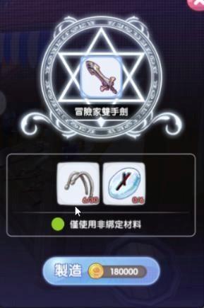 【攻略】《仙境傳說ro新世代的誕生》裝備強化精煉心得