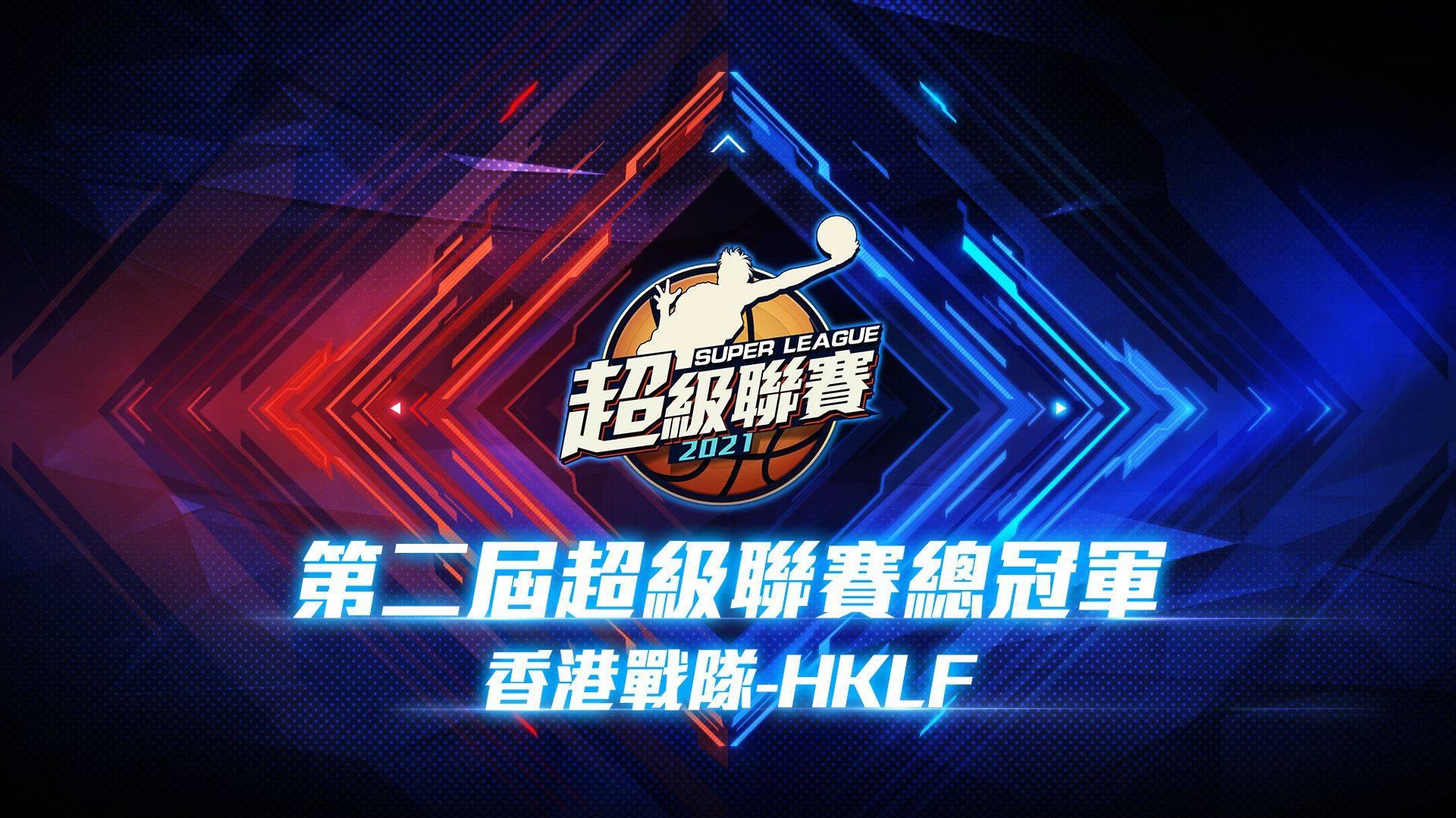 《灌籃高手 SLAM DUNK》「櫻木花道」今日天賦進階登場! 香港戰隊HKLF拿下超級聯賽S2總冠軍!