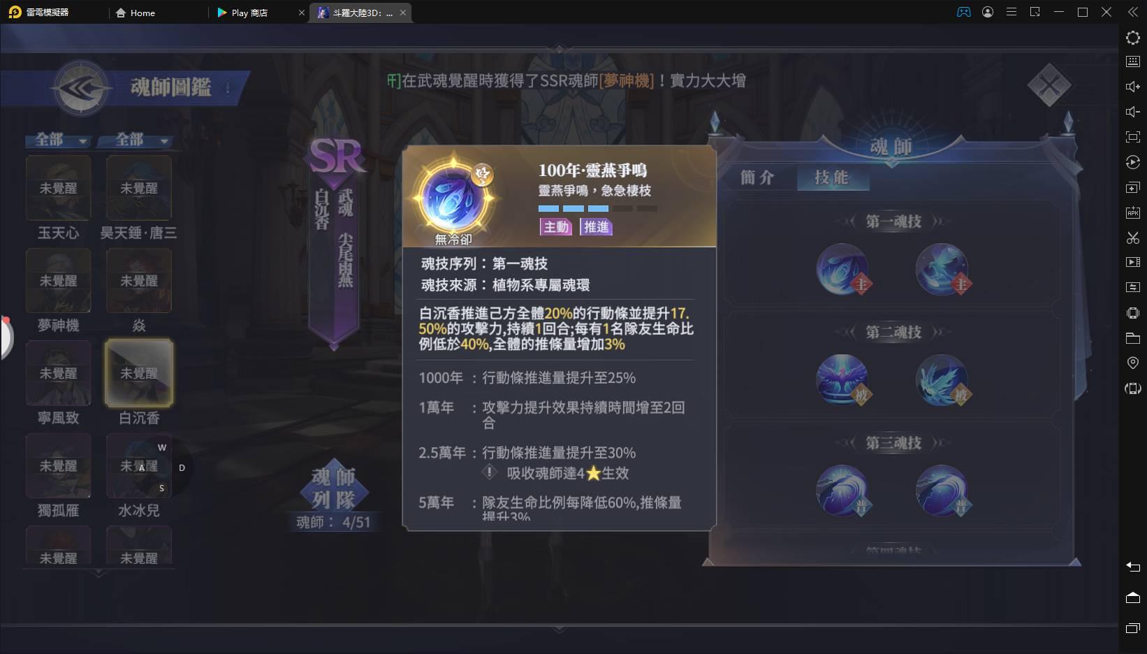 【攻略】《斗羅大陸3D:魂師對決》魂師完整解析「白沉香」角色