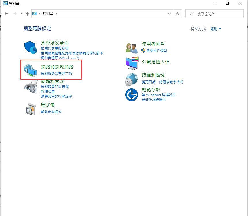 【網絡橋接】橋接驅動程式安裝失敗解決辦法