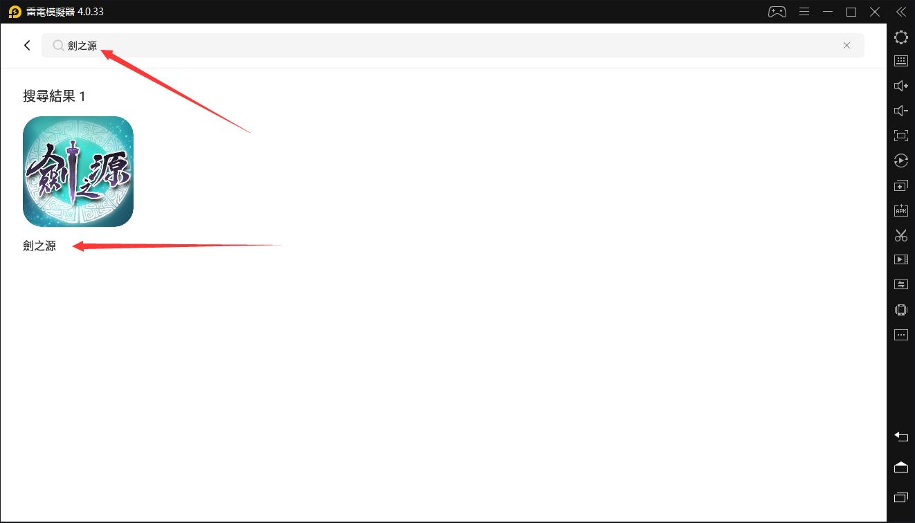 如何在電腦上安裝《軒轅劍 劍之源》