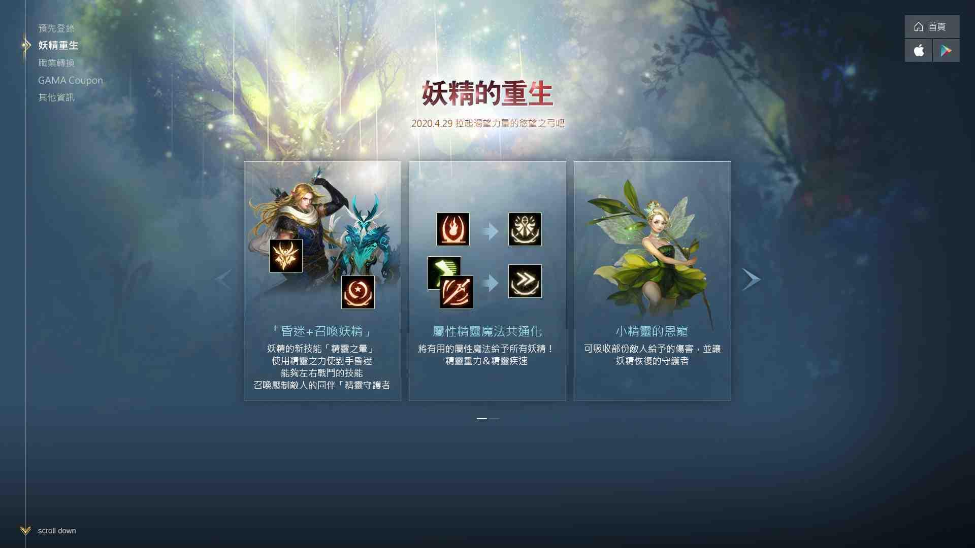 《天堂M》高階妖精,妖精的逆襲!改版技能重點搶先釋出