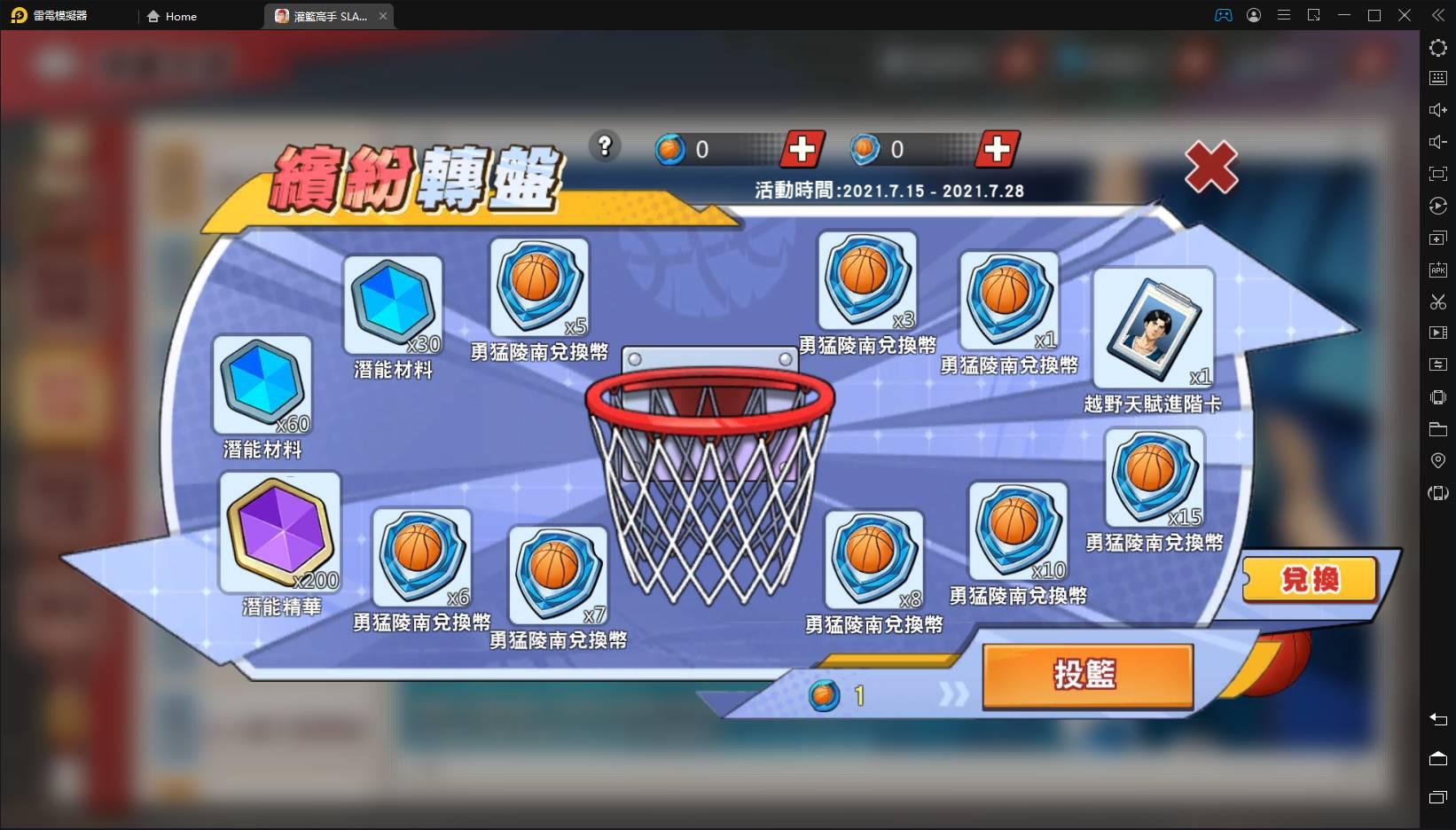 【攻略】《灌籃高手SLAM DUNK》進階「越野宏明」登場 獲得方式詳解