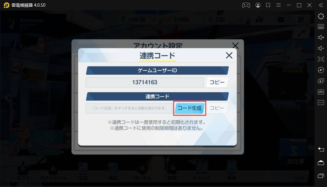 【攻略】使用雷電模擬器快速刷取《碧藍檔案》初始首抽號