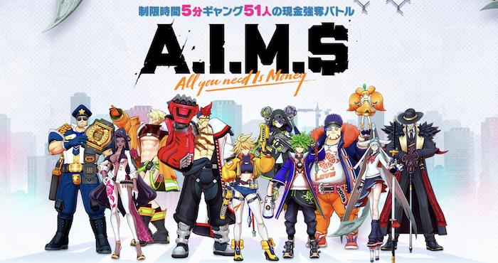 PCでNHN新作対戦ゲーム『A.I.M.$(エイムズ)』のリセマラ方法