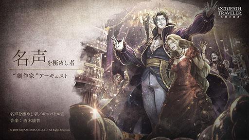 【ゲーム速報】「OCTOPATH TRAVELER 大陸の覇者」9月18日に配信...
