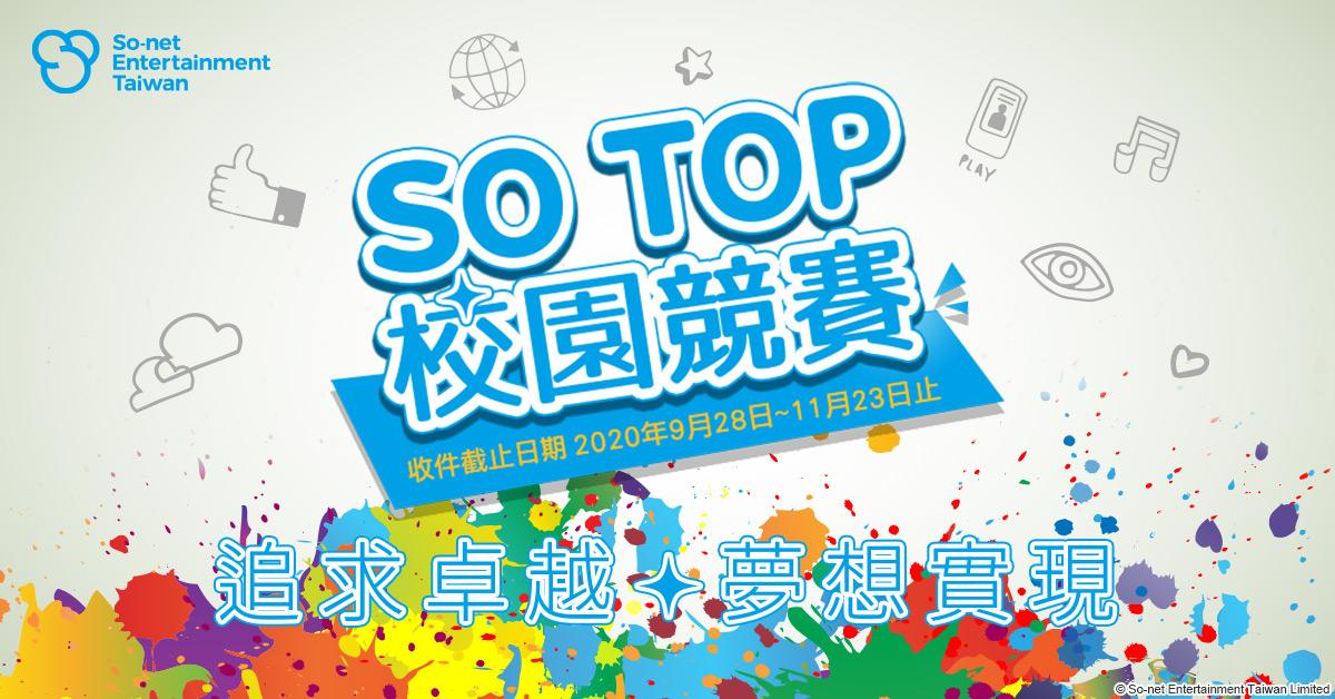 第一屆「SO TOP」校園競賽28日正式開跑! 狼人殺偶像 創作歌手「陳零九」支...