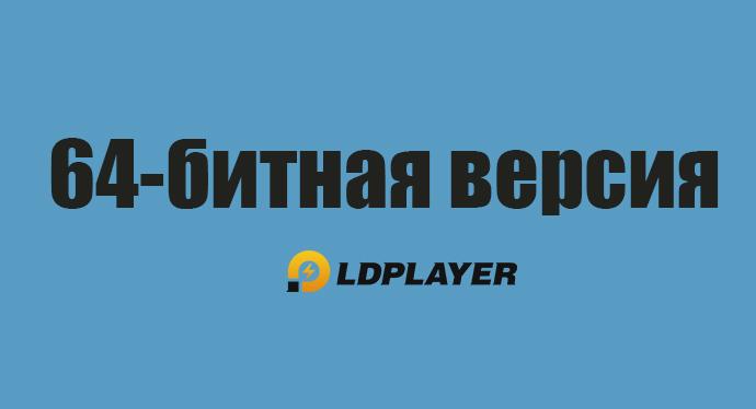 64-битная версия LDPlayer