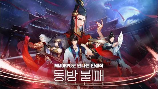 김용 원작 MMORPG <동방불패 모바일> 사전 다운로드 실시!