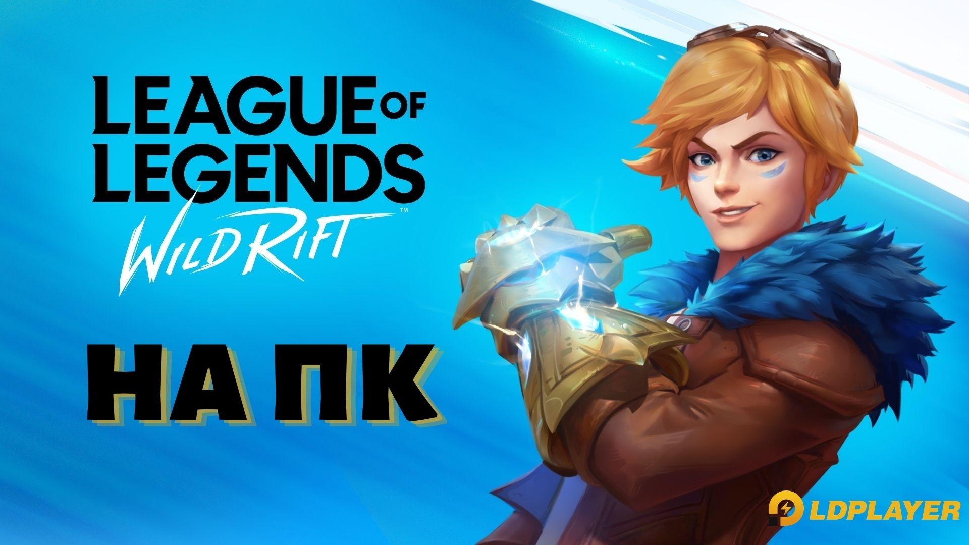 Играть в League of Legends: Wild Rift на...