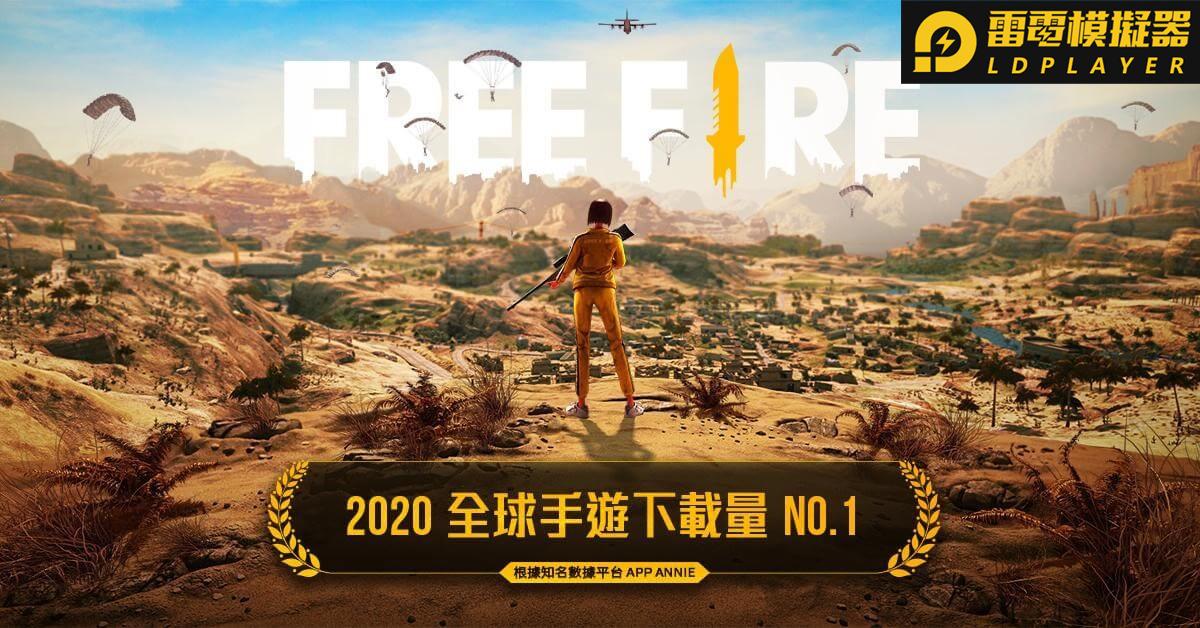 連續兩年稱霸全球《Free Fire-我要活下去》榮獲2020年全球下載量冠軍